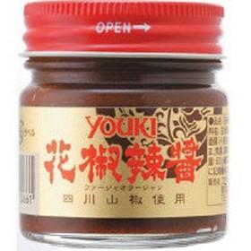 ユウキ食品 花椒辣醤(ファージャオラージャン)60g 1個 中華調味料