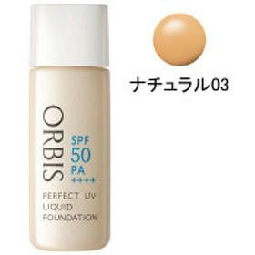 ORBIS(オルビス) パーフェクトUVリキッドファンデーション (パフなし) ナチュラル03 30mL SPF50・PA++++