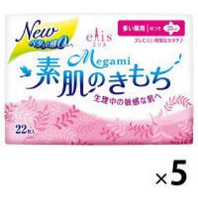 ナプキン 多い日の昼用 羽つき 23cm エリス Megami(メガミ) 素肌のきもち 1セット(22枚×5個) 大王製紙