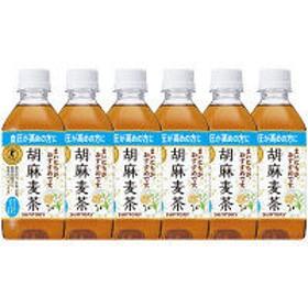 【トクホ・特保】サントリー 胡麻麦茶 350ml 1セット(6本)
