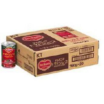 デルモンテ KTトマトジュース 160g 1箱(20缶入)
