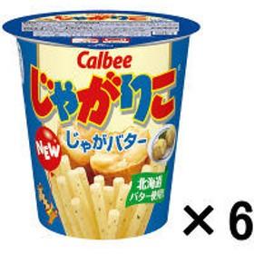 カルビー じゃがりこじゃがバター 58g 1セット(6個)