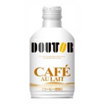 【アウトレット】缶コーヒー DOUTOR COFFEE(ドトールコーヒー) カフェオレレアル ボトル缶 260g 1箱(24本入)