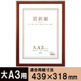 セリオ 木製賞状額大A3ブラウン 大A3 SRO-1089-40