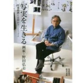 写実を生きる 画家・野田弘志/安田茂美/松井文恵