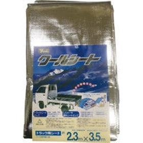 ユタカメイク(Yutaka) ユタカメイク シート クールシートトラック用 2.3m×3.5m B-16 1枚 367-4959 (直送品)