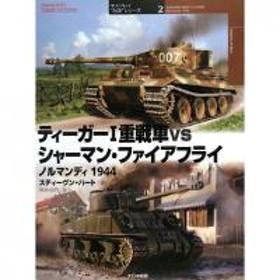 ティーガー1重戦車vsシャーマン・ファイアフライ ノルマンディ1944/スティーヴン・ハート/宮永忠将