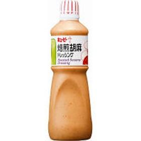 キユーピー 焙煎胡麻ドレッシング(業務用)1L