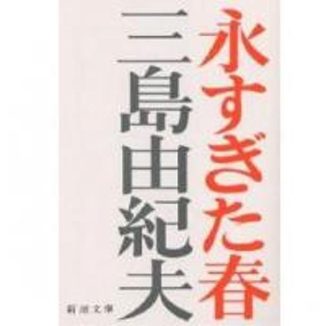 永すぎた春/三島由紀夫 通販 LI...