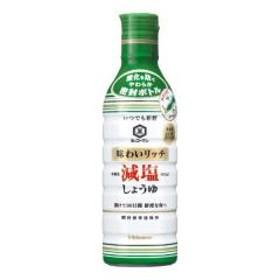 キッコーマン いつでも新鮮 味わいリッチ 減塩しょうゆ (450ml)