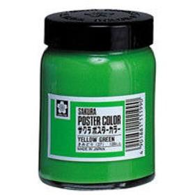 サクラクレパス ポスターカラー130ml 黄緑 PW130ML#27 2個 (直送品)