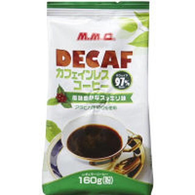 【コーヒー粉】【カフェインレス】MMC カフェインレスコーヒー 1袋(160g)