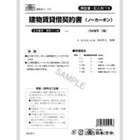 日本法令 建物賃貸借契約書 契約1-N(取寄品)