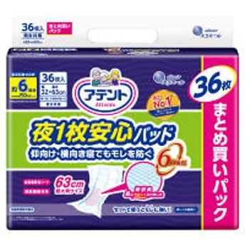 大王製紙 アテント夜一枚安心パッドモレを防ぐ6回吸収36枚 773164 1パック(36枚入)