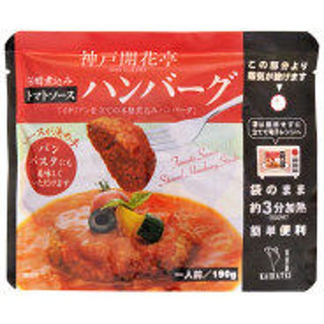開花亭 煮込みハンバーグ トマトソース 190g 1個
