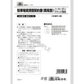 日本法令 駐車場賃貸借契約書 契約16-2N(取寄品)