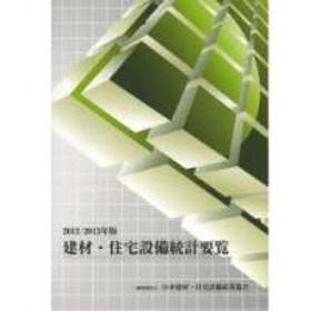 建材・住宅設備統計要覧 2012/2013年版