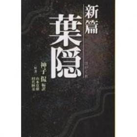 新篇葉隠/山本常朝/田代陳基/神子侃