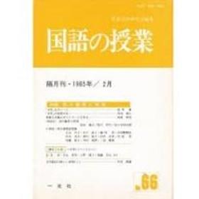 国語の授業 66