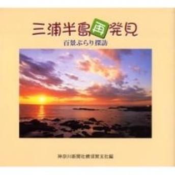 三浦半島再発見 百景ぶらり探訪/神奈川新聞社横須賀支社