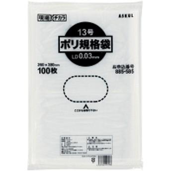 アスクルオリジナル ポリ袋(規格袋) LDPE・透明 0.03mm厚 13号 260mm×380mm 1袋(100枚入)