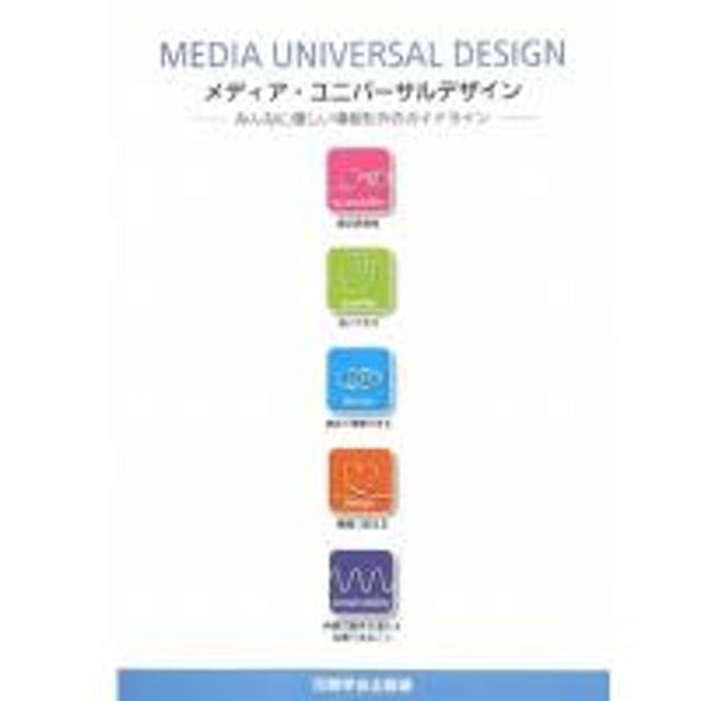 メディア・ユニバーサルデザイン みんなに優しい情報制作のガイドライン/全日本印刷工業組合連合会メディア・ユニバ