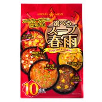 インスタント 選べるスープ春雨 スパイシーHOT 1袋(10食入) ひかり味噌