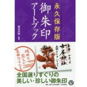 御朱印アートブック 永久保存版/菊池洋明/旅行