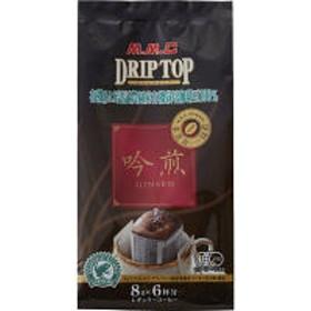 【ドリップコーヒー】三本コーヒー ドリップトップ 吟煎 1パック(6袋入)