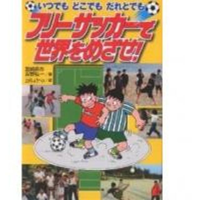 フリーサッカーで世界をめざせ! いつでもどこでもだれとでも/宮崎昇作/吉野弘一/上杉しょうへい