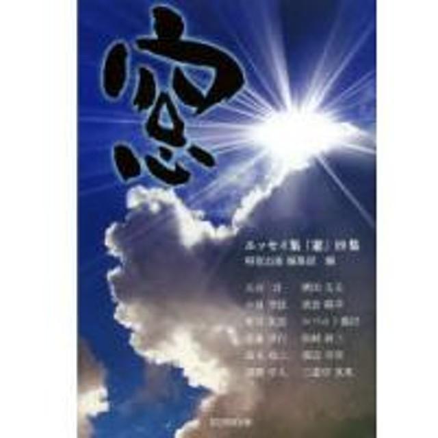 窓 エッセイ集 19集/明窓出版編集部