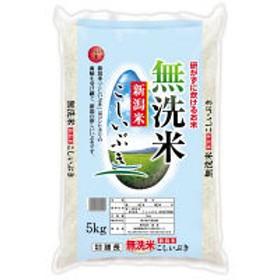 【新米】【無洗米】新潟県産こしいぶき 5kg 令和元年産