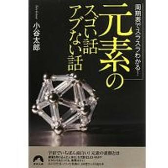 「元素」のスゴい話アブない話 周期表でスラスラわかる!/小谷太郎