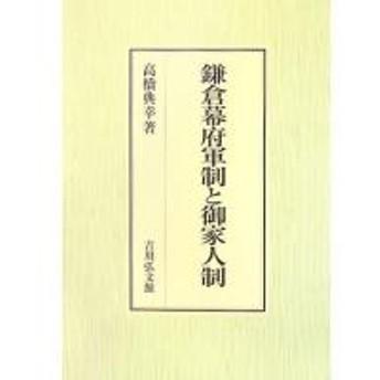 鎌倉幕府軍制と御家人制/高橋典幸