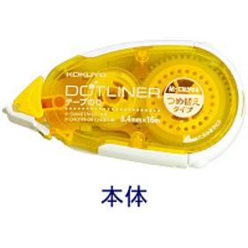 テープのり ドットライナー 貼ってはがせるタイプ 本体 タ-DM401N-08 コクヨ