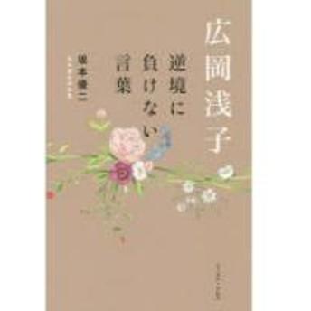 広岡浅子逆境に負けない言葉/坂本優二