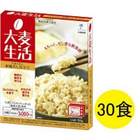もち麦使用 大麦生活 大麦ごはん 和風だし仕立て 30食 大塚製薬 【機能性表示食品】