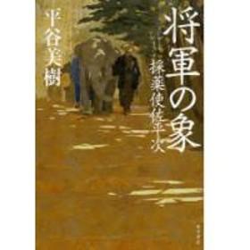 将軍の象/平谷美樹