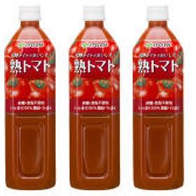 伊藤園 トマトジュース 熟トマト 900g 1セット(3本)