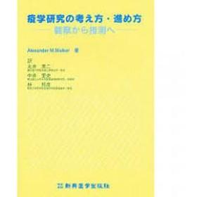 疫学研究の考え方・進め方 観察から推測へ/AlexanderM.Walker/丸井英二