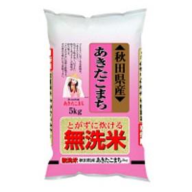 【無洗米】秋田県産あきたこまち 5kg 平成30年産
