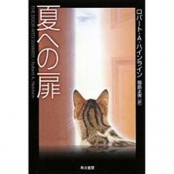 夏への扉 新装版/ロバートA.ハインライン/福島正実