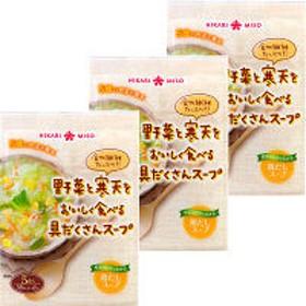 インスタント 野菜と寒天をおいしく食べる具だくさんスープ 3袋 ひかり味噌