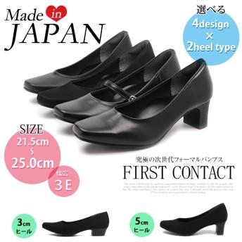 【送料無料】日本製 FIRST CONTACT ファーストコンタクト 3e 美脚 撥水 ストレッチ フォーマル パンプス 痛くない ストラップ レディース 靴 歩きやすい 3cm 太ヒール ローヒール