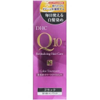 【アウトレット】DHC(ディーエイチシー) Q10美容液 カラートリートメント ブラック (SS) 170g
