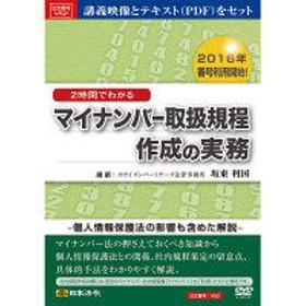 日本法令 マイナンバー取扱規程作成の実務 V52 (取寄品)
