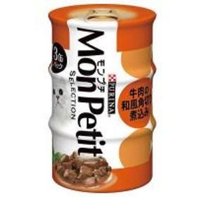 モンプチ セレクション 3P 角切り仕立て やわらか牛肉 85g×3缶 猫フード