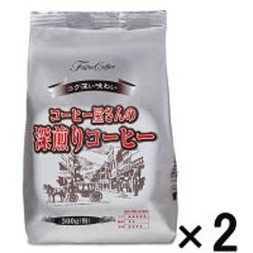 【アウトレット】藤田珈琲 コーヒー屋さんの深煎りコーヒー 1セット(300g×2袋)