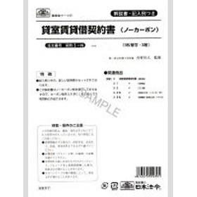 日本法令 貸室賃貸借契約書 契約3-N(取寄品)