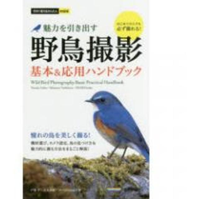 野鳥撮影 魅力を引き出す 基本&応用ハンドブック/戸塚学/石丸喜晴/MOSHbooks